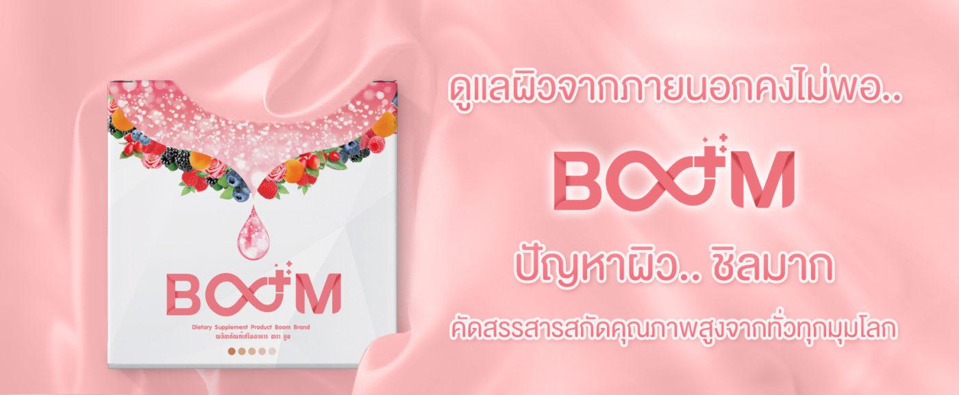 Boom Thailand Shop Boom คอลลาเจน