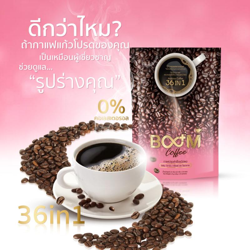กาแฟเพื่อสุขภาพ Boom Coffee