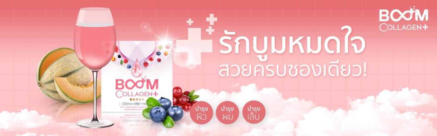 Boom Thailand Club รับตัวแทนจำหน่ายทั่วประเทศ